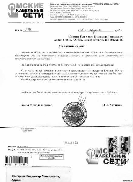 Бланк заявления на расторжение договора с омскими кабельными сетями